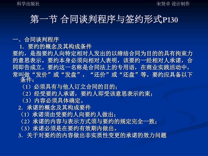 第一节 合同谈判程序与签约形式