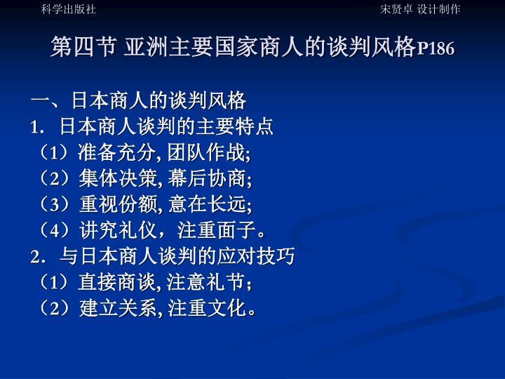 第四节 亚洲主要国家商人的谈判风格