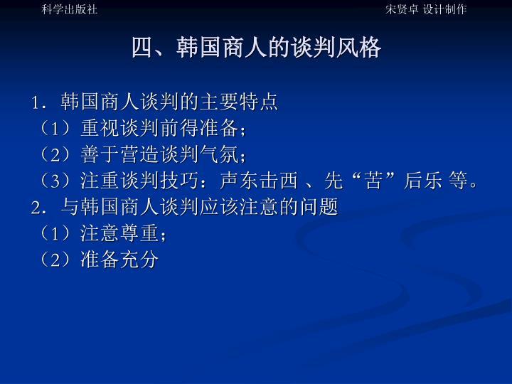 四、韩国商人的谈判风格