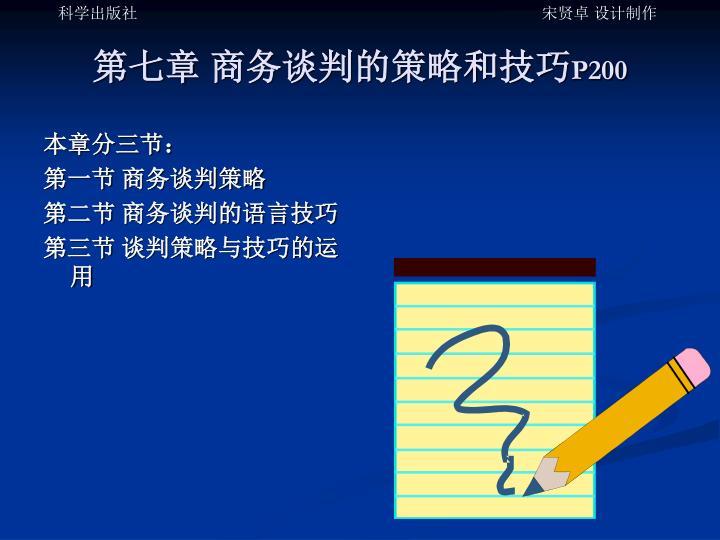 第七章 商务谈判的策略和技巧