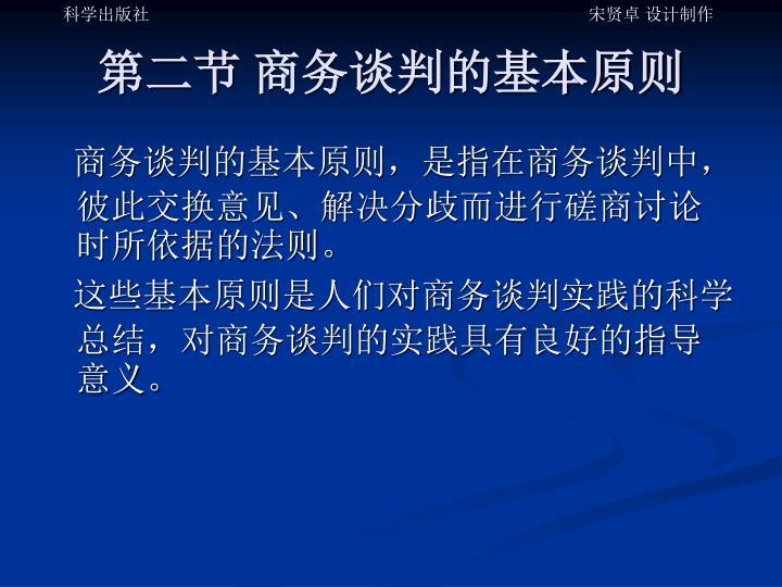 第二节 商务谈判的基本原则