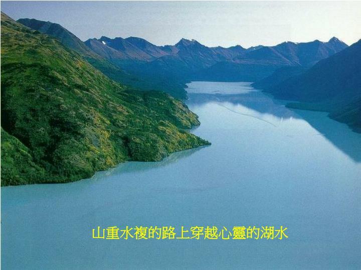 山重水複的路上穿越心靈的湖水