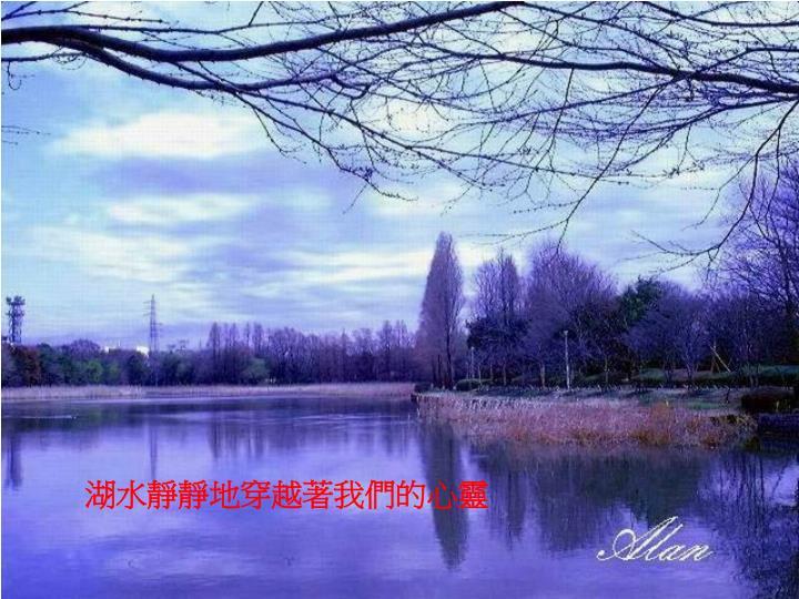 湖水靜靜地穿越著我們的心靈