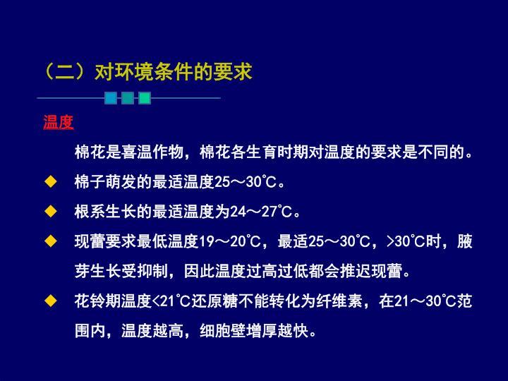 (二)对环境条件的要求