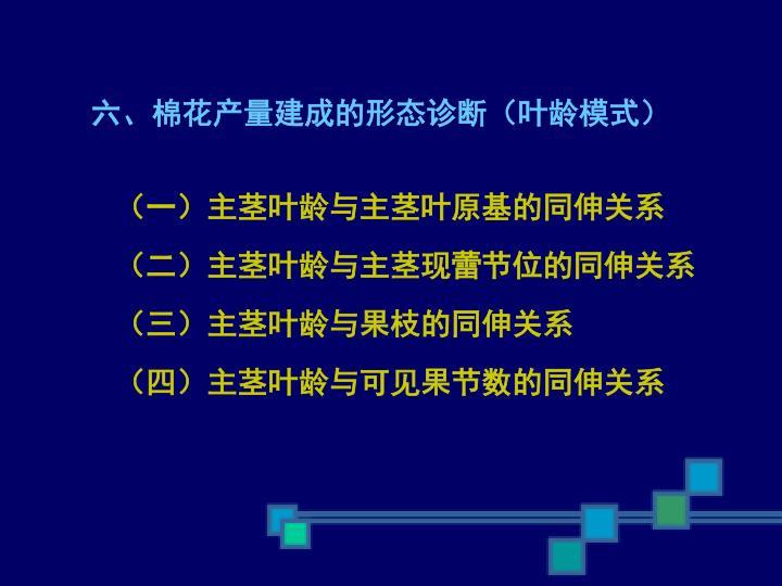 六、棉花产量建成的形态诊断(叶龄模式)