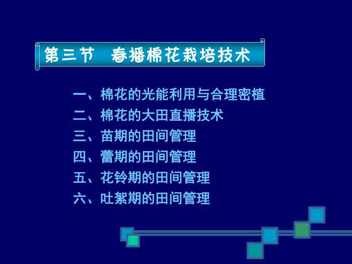 第三节    春播棉花栽培技术