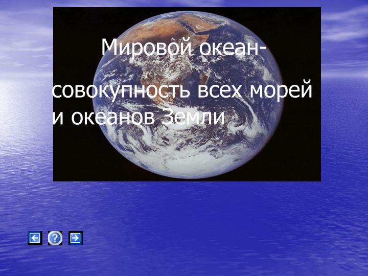 Мировой океан-