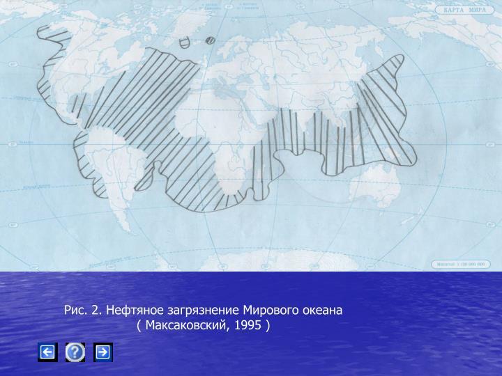 Рис. 2. Нефтяное загрязнение Мирового океана
