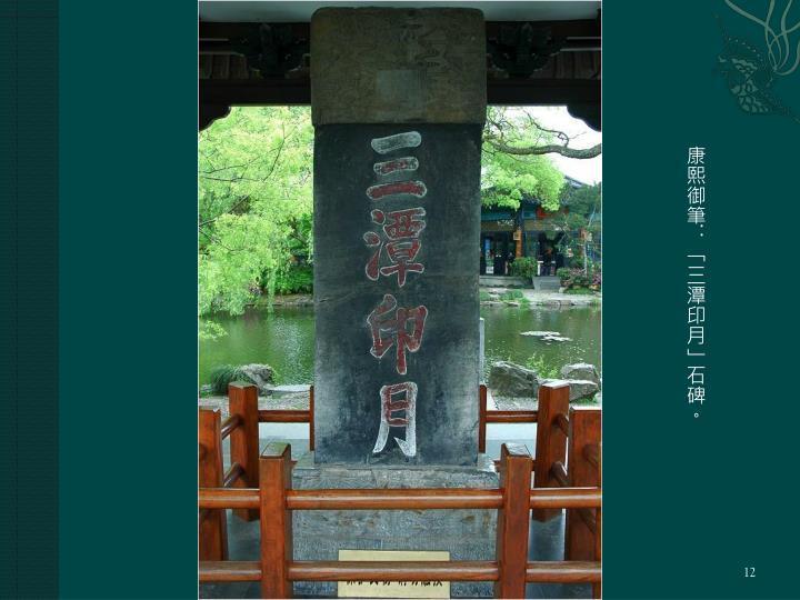 康熙御筆:「三潭印月」石碑。