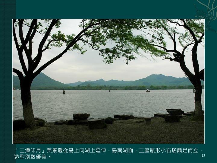 「三潭印月」美景還從島上向湖上延伸,島南湖面,三座瓶形小石塔鼎足而立,造型別致優美。