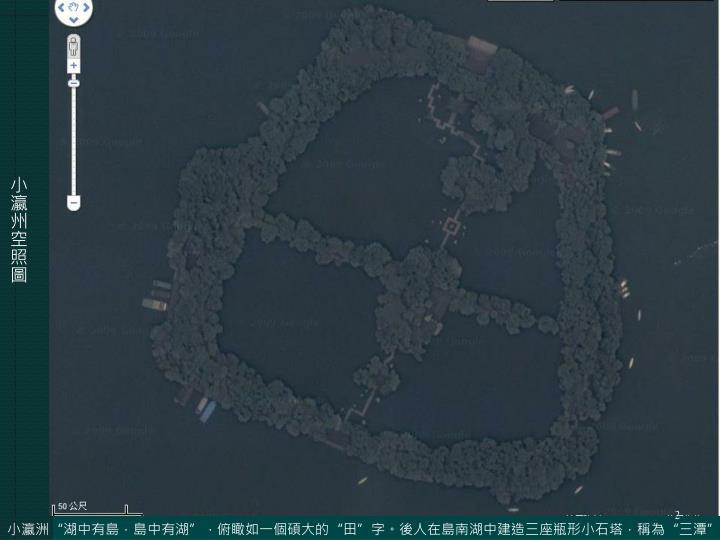 小瀛州空照圖