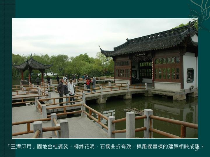 「三潭印月」園地金桂婆娑、柳綠花明,石橋曲折有致,與雕欄畫棟的建築相映成趣。