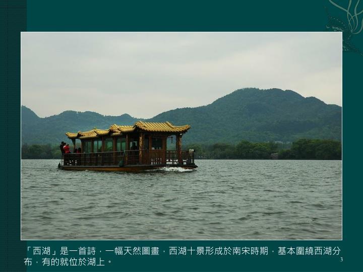 「西湖」是一首詩,一幅天然圖畫,西湖十景形成於南宋時期,基本圍繞西湖分布,有的就位於湖上。