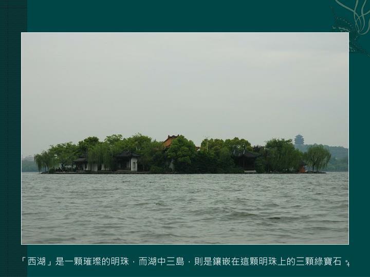 「西湖」是一顆璀璨的明珠,而湖中三島,則是鑲嵌在這顆明珠上的三顆綠寶石。