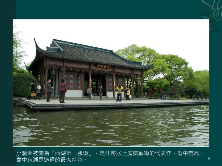 小瀛洲被譽為「西湖第一勝境」,是江南水上庭院藝術的代表作,湖中有島、島中有湖是這裡的最大特色。
