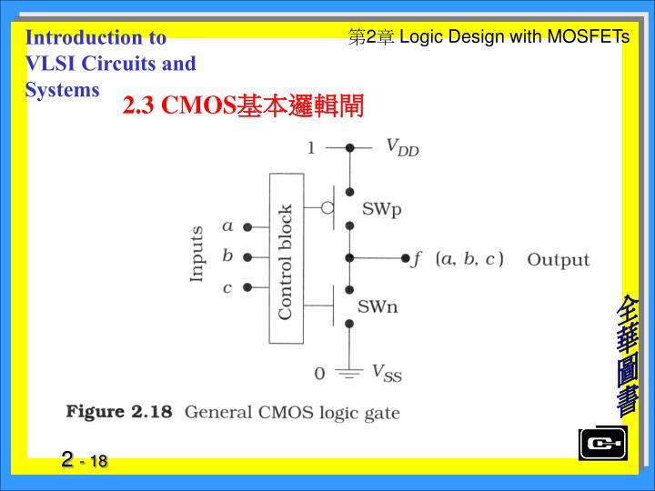 2.3 CMOS