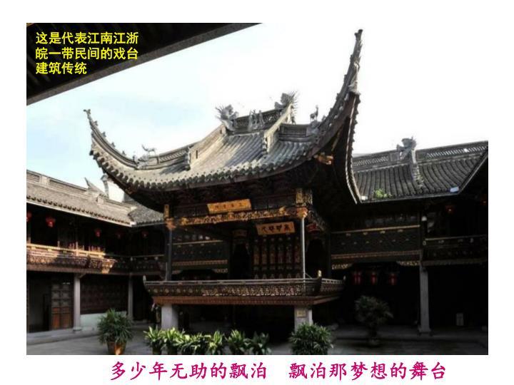 这是代表江南江浙皖一带民间的戏台建筑传统