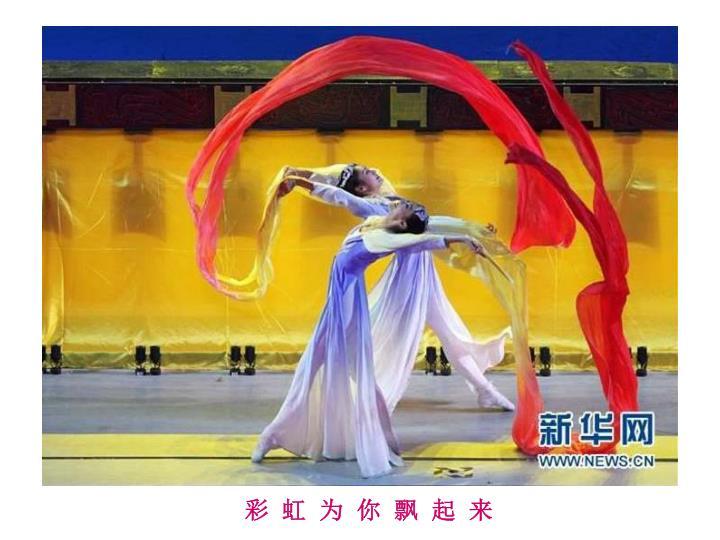 中国杂技舞蹈