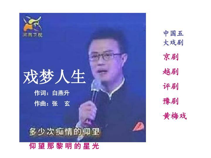 中国五大戏剧