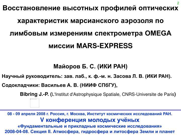 Восстановление высотных профилей оптических характеристик марсианского аэрозоля по лимбовым измерениям спектрометра OMEGA миссии MARS-EXPRESS
