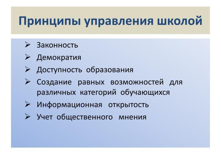 Принципы управления школой