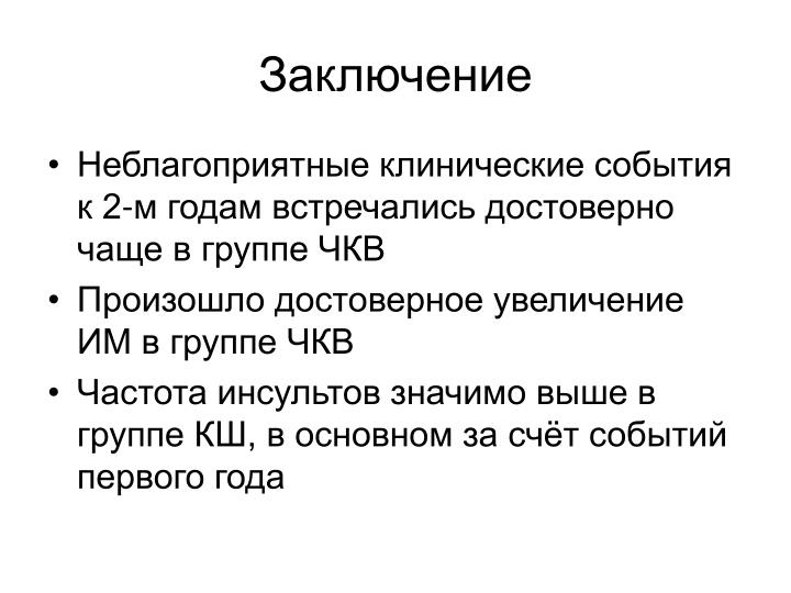Заключение