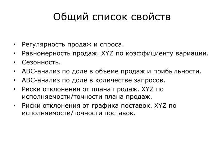Общий список свойств