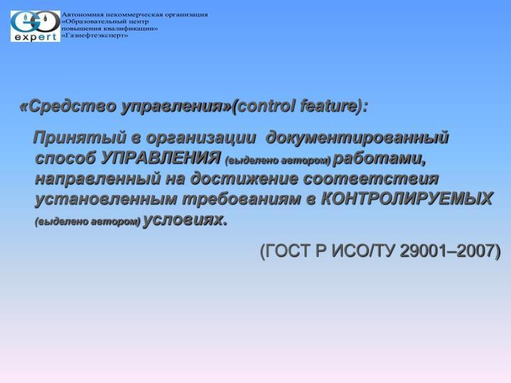 «Средство управления»(