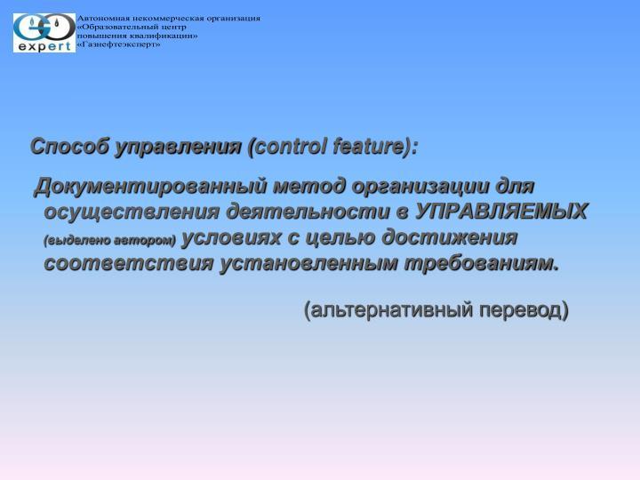 Способ управления (