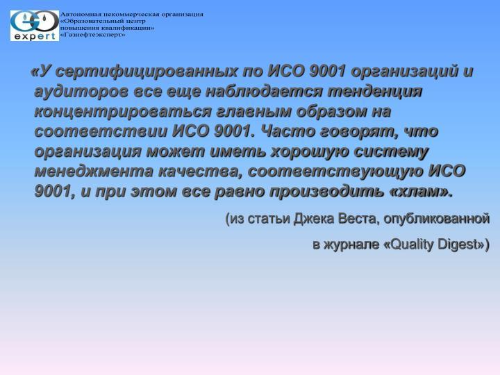«У сертифицированных по ИСО 9001 организаций и аудиторов все еще наблюдается тенденция концентрироваться главным образом на соответствии ИСО 9001. Часто говорят, что организация может иметь хорошую систему менеджмента качества, соответствующую ИСО 9001, и при этом все равно производить «хлам».