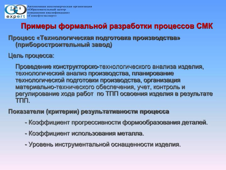 Примеры формальной разработки процессов СМК
