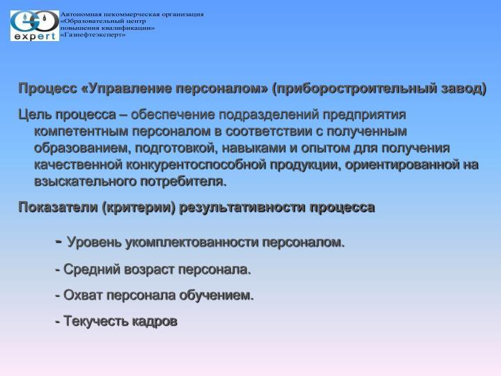 Процесс «Управление персоналом» (приборостроительный завод)