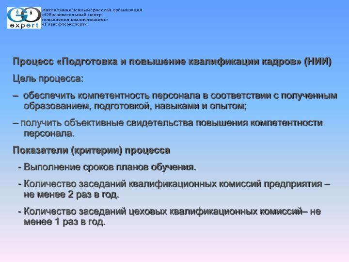 Процесс «Подготовка и повышение квалификации кадров» (НИИ)