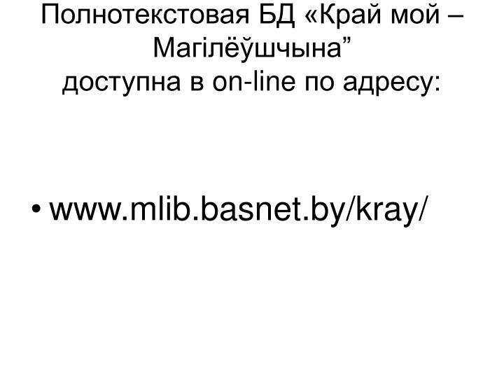 Полнотекстовая БД «Край мой –