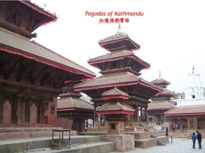 Pagodas of Kathmandu