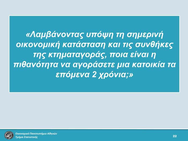 «Λαμβάνοντας υπόψη τη σημερινή οικονομική κατάσταση και τις συνθήκες της κτηματαγοράς, ποια είναι η πιθανότητα να αγοράσετε μια κατοικία τα επόμενα 2 χρόνια;»
