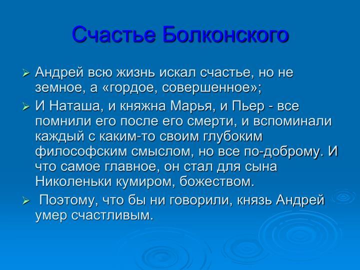 Счастье Болконского