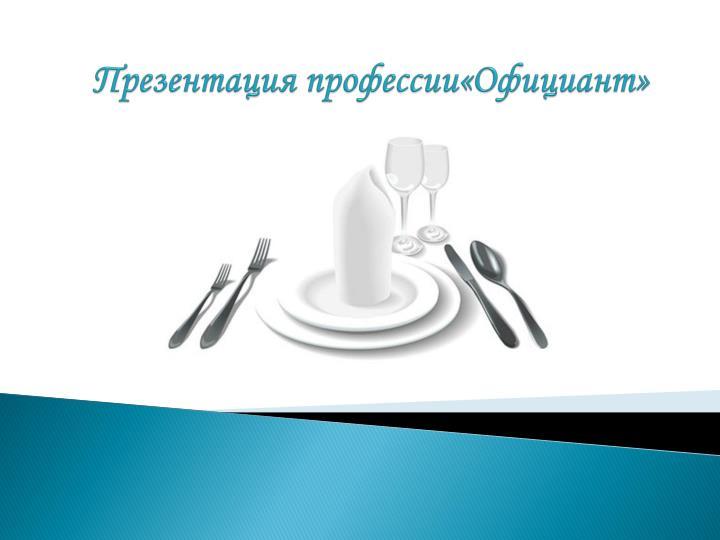 Презентация профессии«Официант»