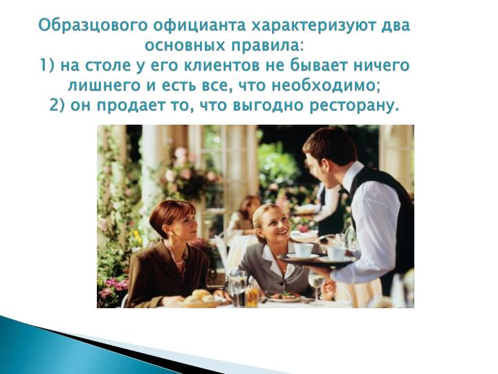 Образцового официанта характеризуют два основных правила: