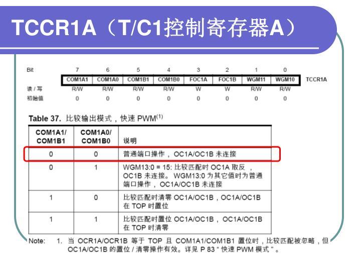 TCCR1A
