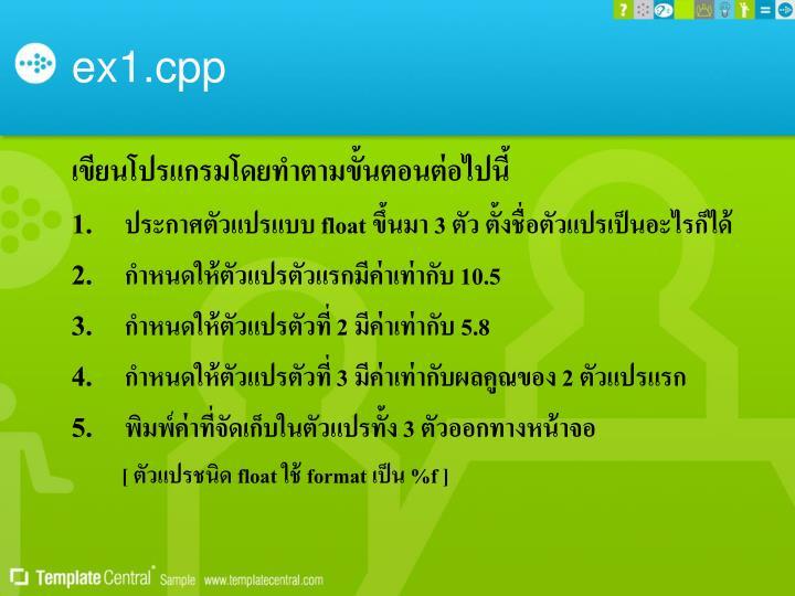 ex1.cpp