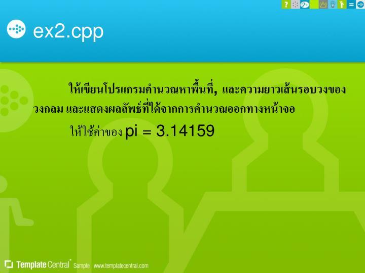ex2.cpp