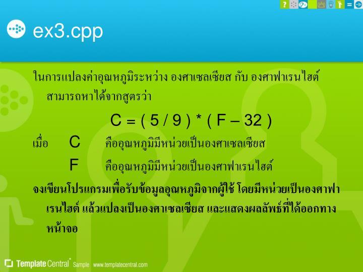 ex3.cpp