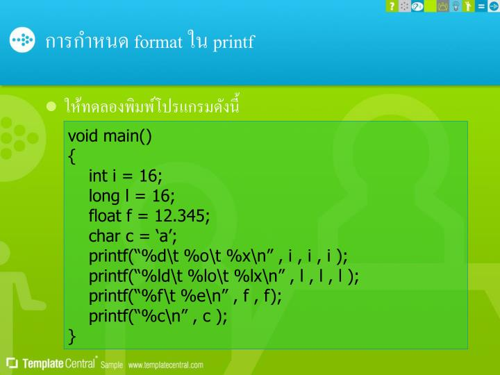 การกำหนด format ใน printf