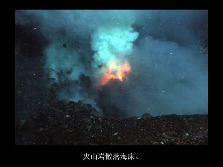 火山岩散落海床。
