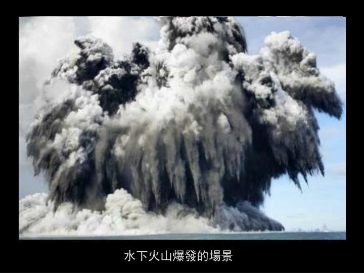 水下火山爆發的場景