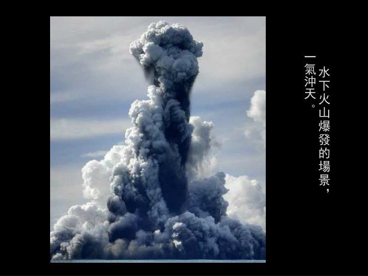 水下火山爆發的場景,一氣沖天 。