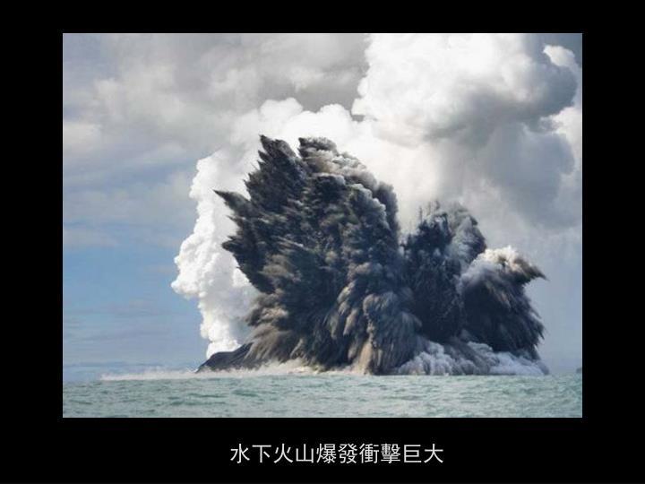 水下火山爆發衝擊巨大