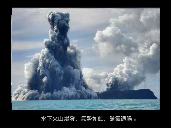 水下火山爆發,氣勢如虹,盪氣迴腸 。