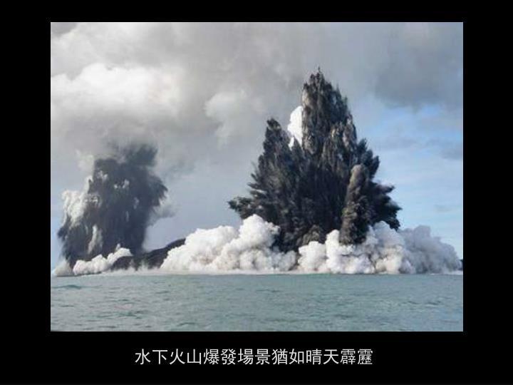 水下火山爆發場景猶如晴天霹靂